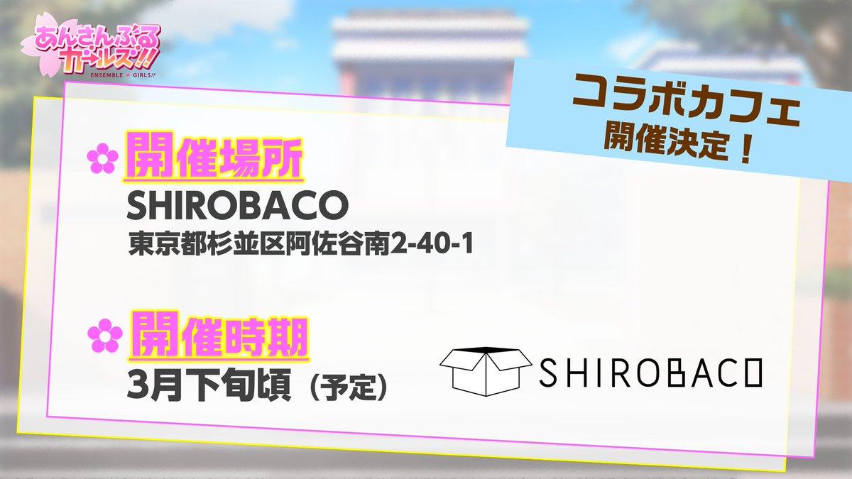 【お知らせ】「あんさんぶるガールズ!!」×SHIROBACO コラボカフェの実施期間が3月17日(金…