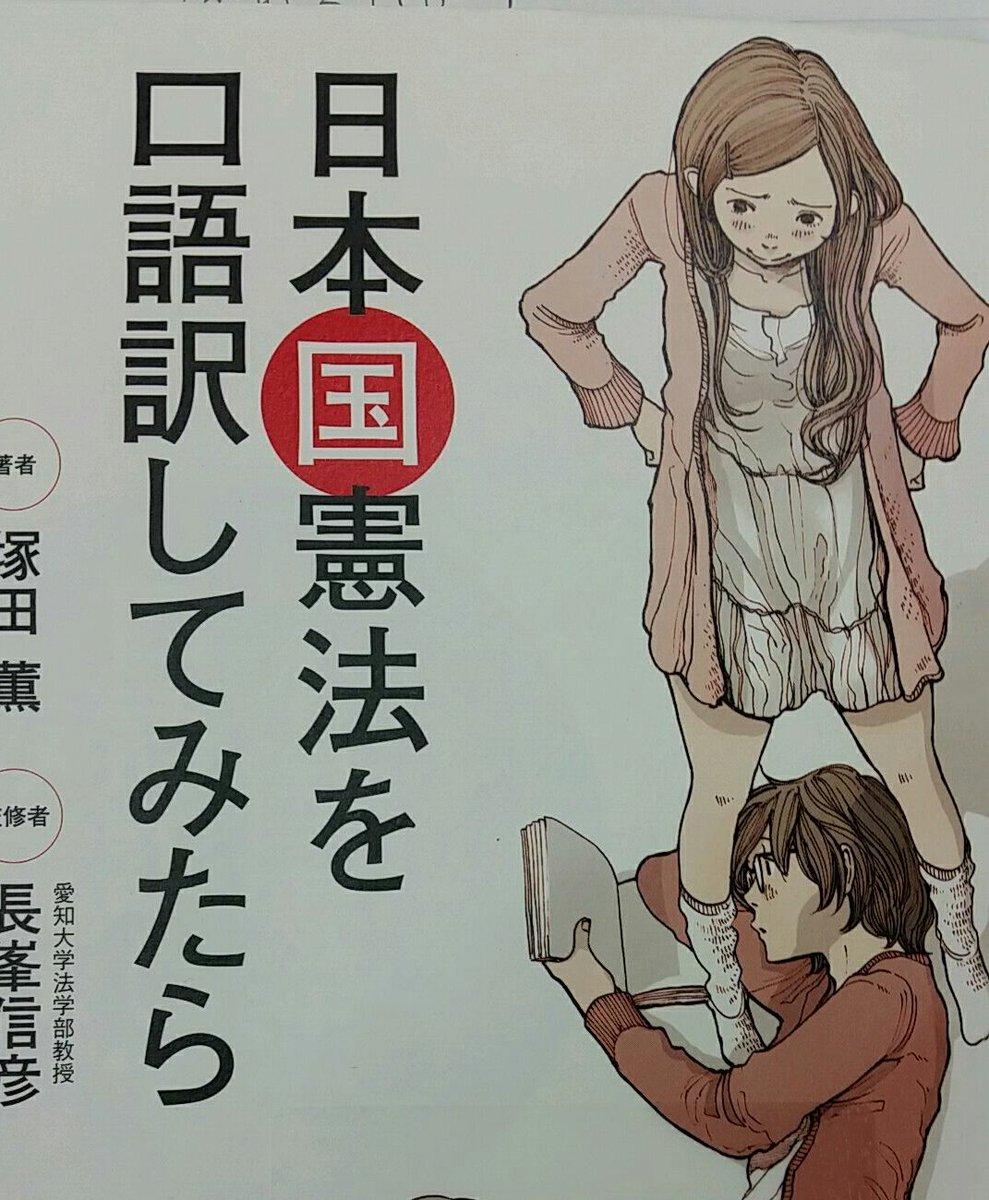なかなか面白い本を見つけた