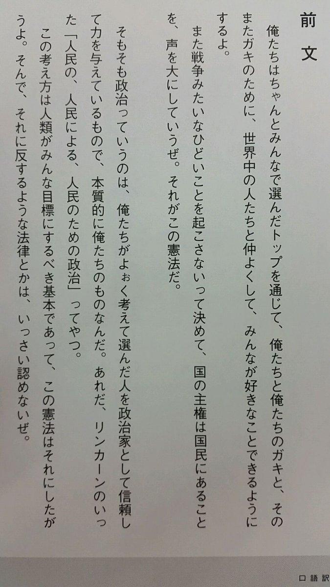 日本国憲法を口語訳してみたら