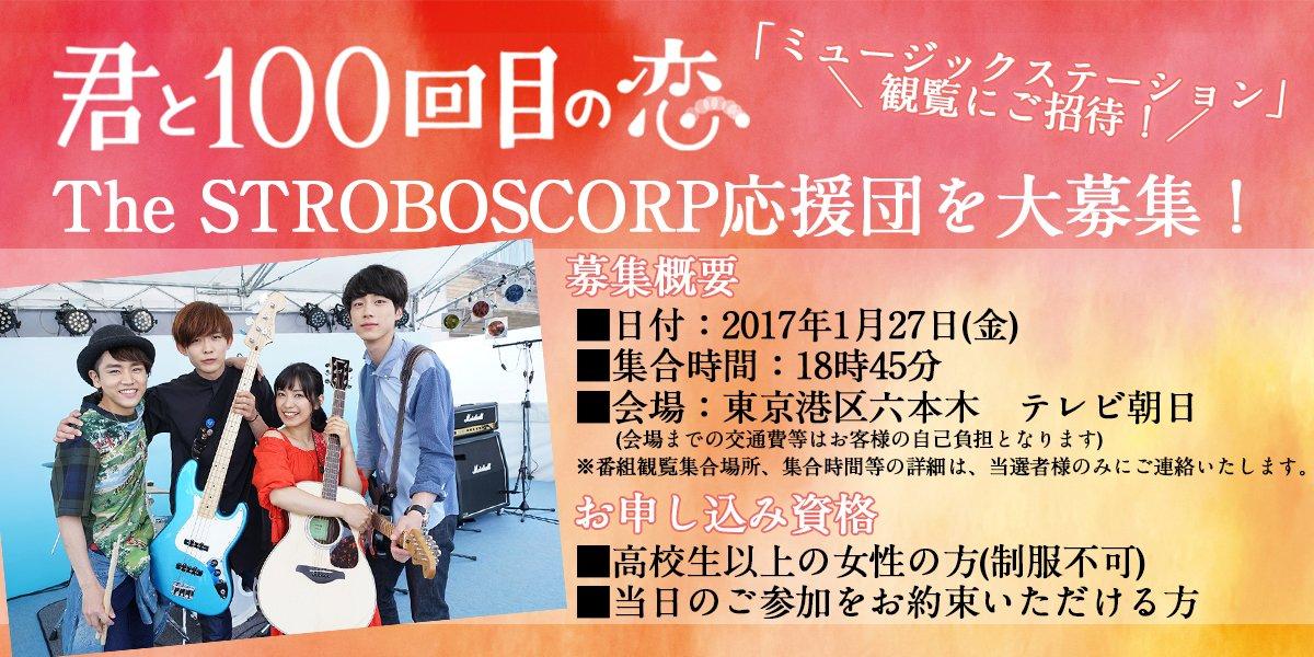 \緊急募集/ The STROBOSCORPが出演する27日放送テレビ朝日「ミュージックステーション…