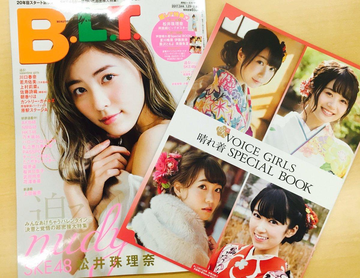 本日発売の「B.L.T3月号」の冊子「VOICE GIRLS晴れ着SPECIAL BOOK」にて、夏…