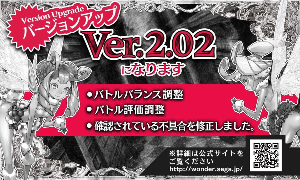 【予告】1/25(水)よりゲームバージョンが「2.02」になります。 バトルバランス調整、バトル評価…
