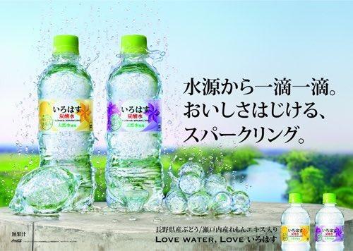 2月27日より、「い・ろ・は・す」の新ラインナップとして、厳選された日本の天然水を使用したスパークリ…