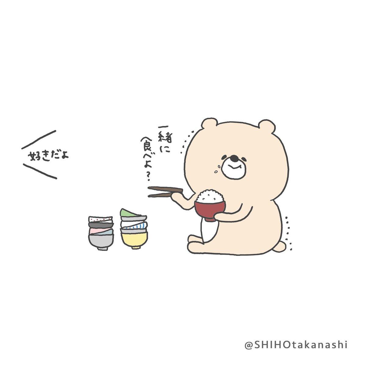 キミがすきだよと言われたらその言葉だけでごはん100杯いける。本当は食べきれないから一緒に食べたい。…