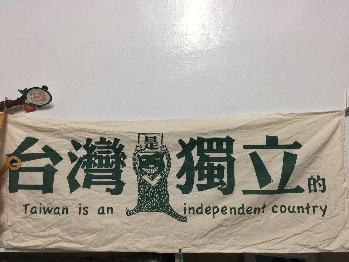 來自北京的客人說 「我媽媽問我臺灣人民對於民族統一有什麼看法?」  我說:「沒有統一這件事。把我們家牆上這個拍下來給妳媽看吧!」 https://t.co/v985bc4blJ