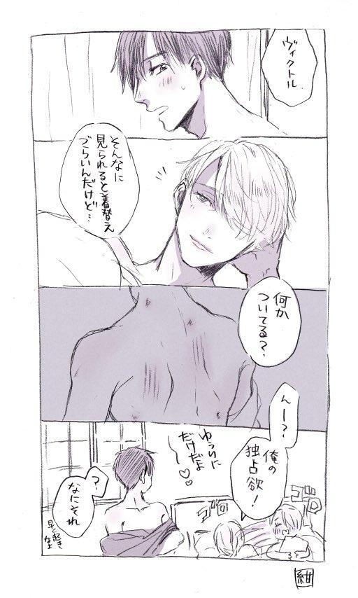 【勇ヴィク】みかさんが裸の勇利見たいって言ってたから落書きしたけどこれじゃない感