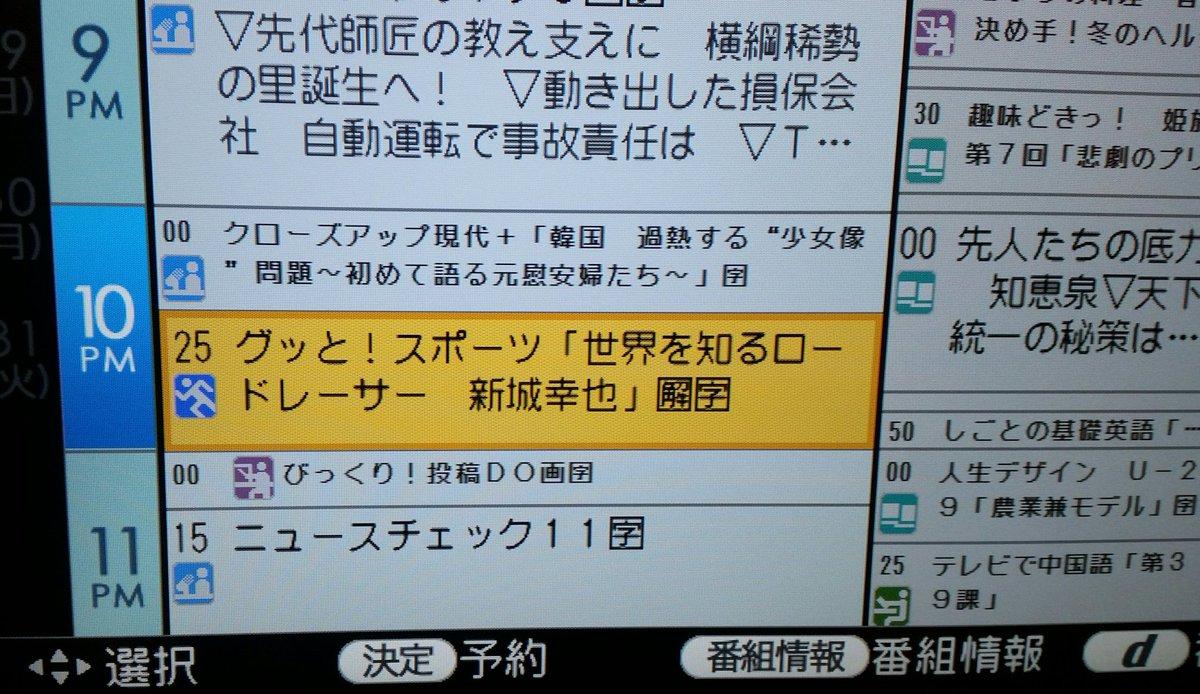 グッと!スポーツ NHK 午後10時25分からです。  僕は今はシンガポールでトランジット中なので見…
