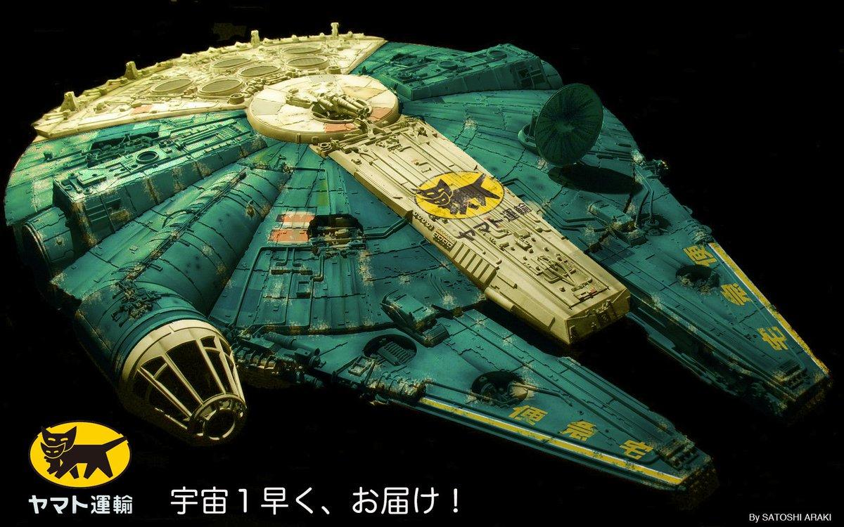 【宇宙1早い!】 ミレニアムファルコンって、「宇宙貨物船」という想定であることをふと思い出して、『ク…