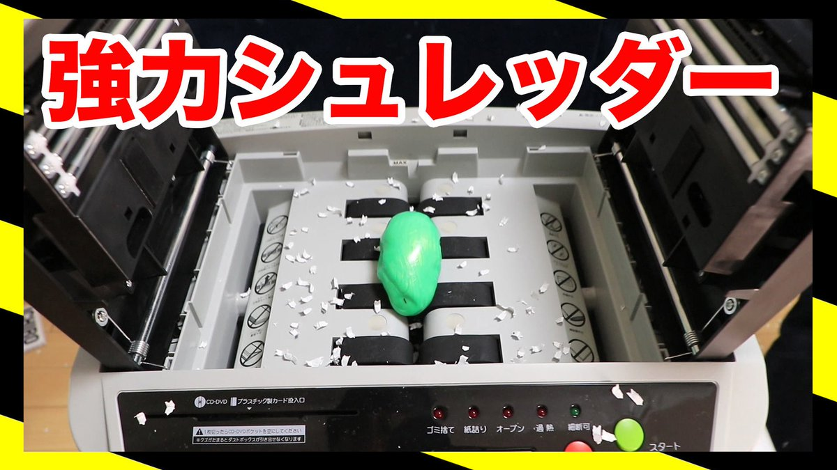 【本日の配信】  超強力シュレッダーにスライム入れてみた!  youtube.com/watch?v…