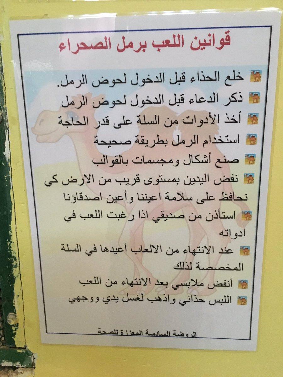 الداعية لله عزوجل בטוויטר لرياض الأطفال قوانين اللعب برمل الصحراء