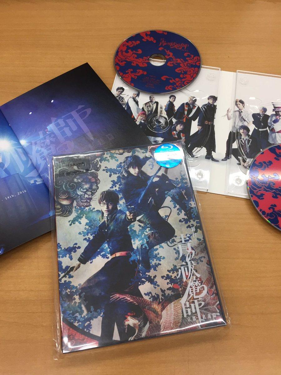 お待たせしました!いよいよ明日、舞台「青の祓魔師」京都紅蓮篇のBlu-ray & DVD発売です! …