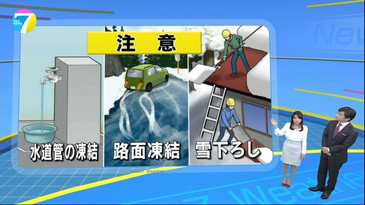 【N7福岡良子の気象つぶやき】 あす朝にかけ水道管が凍結したり、道路がカチカチに凍るおそれも。あす朝…