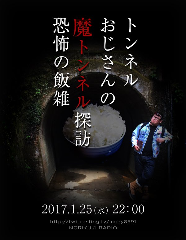 """【告知】 1/25(水)22時〜  """"トンネルおじさんの魔トンネル探訪 恐怖の飯雑編&qu…"""