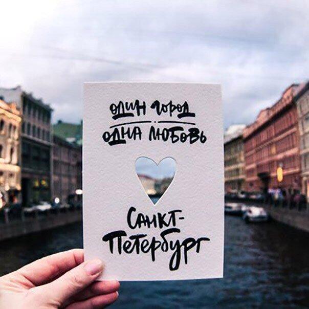 А в петербург по любви открытка, племянника днем рождения