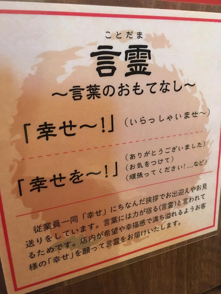 最近、博多ラーメン屋『一蘭』では、店員が「いらっしゃいませ」ではなく「幸せ〜!」と言うと聞いて、さす…