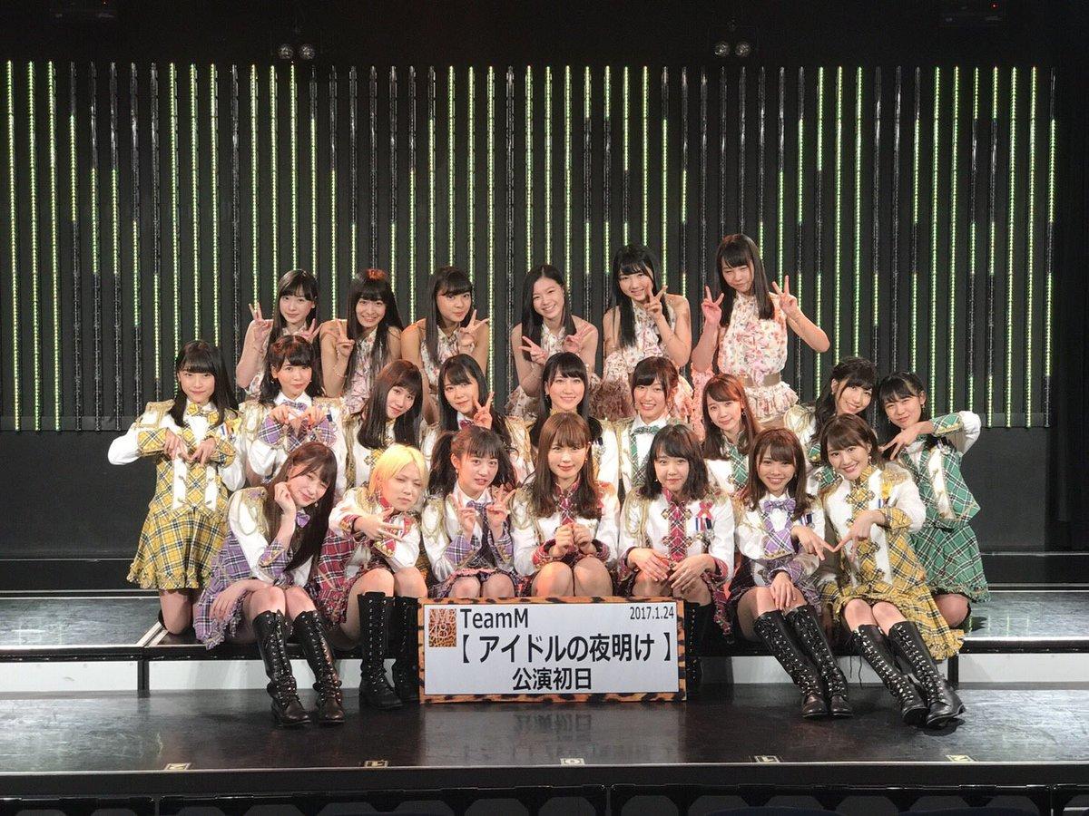 #新チームM「 #アイドルの夜明け」公演おわりました💗  最っっ高に楽しかったです!!!  そして今…