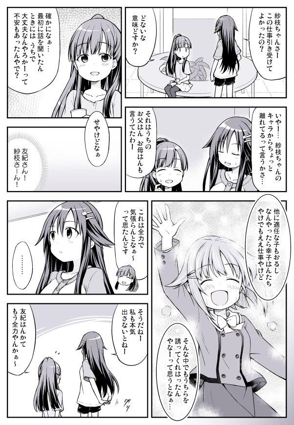 KBKYZDでのユッキ紗枝さん妄想会話