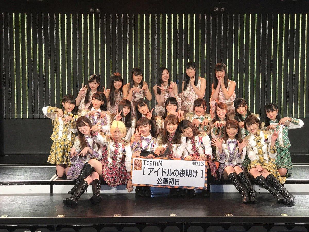 TeamM初日公演無事終了しました💕  演目は… アイドルの夜明け公演♥️ 予想外でしたか?👀♥️ …