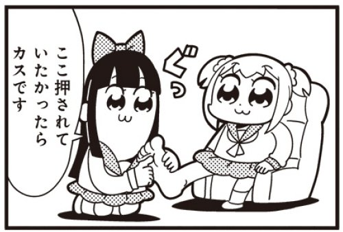 [12-7] ポプテピピック セカンドシーズン【12】 / 大川ぶくぶ / まんがライフWIN ma…