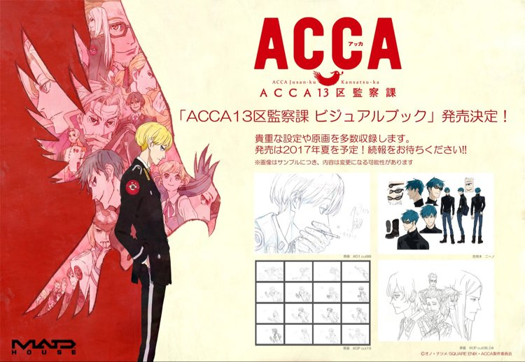 ACCA13区監察課ビジュアルブック サンプル