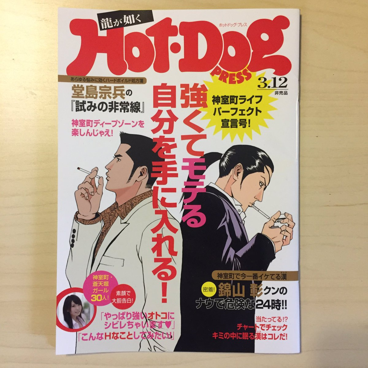 Brandon Boyer On Twitter Tracking Down A Copy Of This Yakuza 0 Promo Issue Of Hot Dog Was Worth It Just For This Day In The Life Of Nishiki Happy Y0 Release Day Https T Co Wuchitykuq The two of you sat in nishiki's apartment. yakuza 0 promo issue of hot dog
