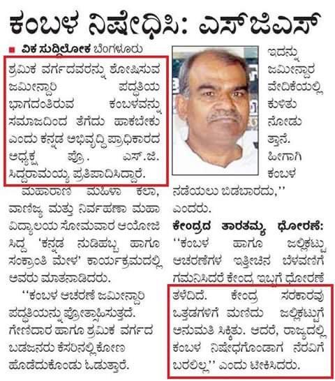 This idiot is the president of kannada abhivruddhi pradhikara.