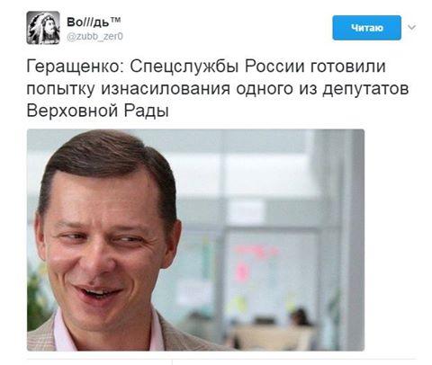 Ляшко задекларировал покупку дома и 2 земучастков под Киевом за 15 млн гривен - Цензор.НЕТ 1949
