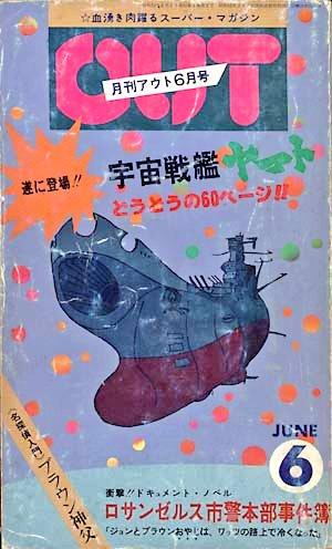 本日1月25日は漫画家 松本零士先生の誕生日であります!おめでとうございます! 『宇宙戦艦ヤマト』が…