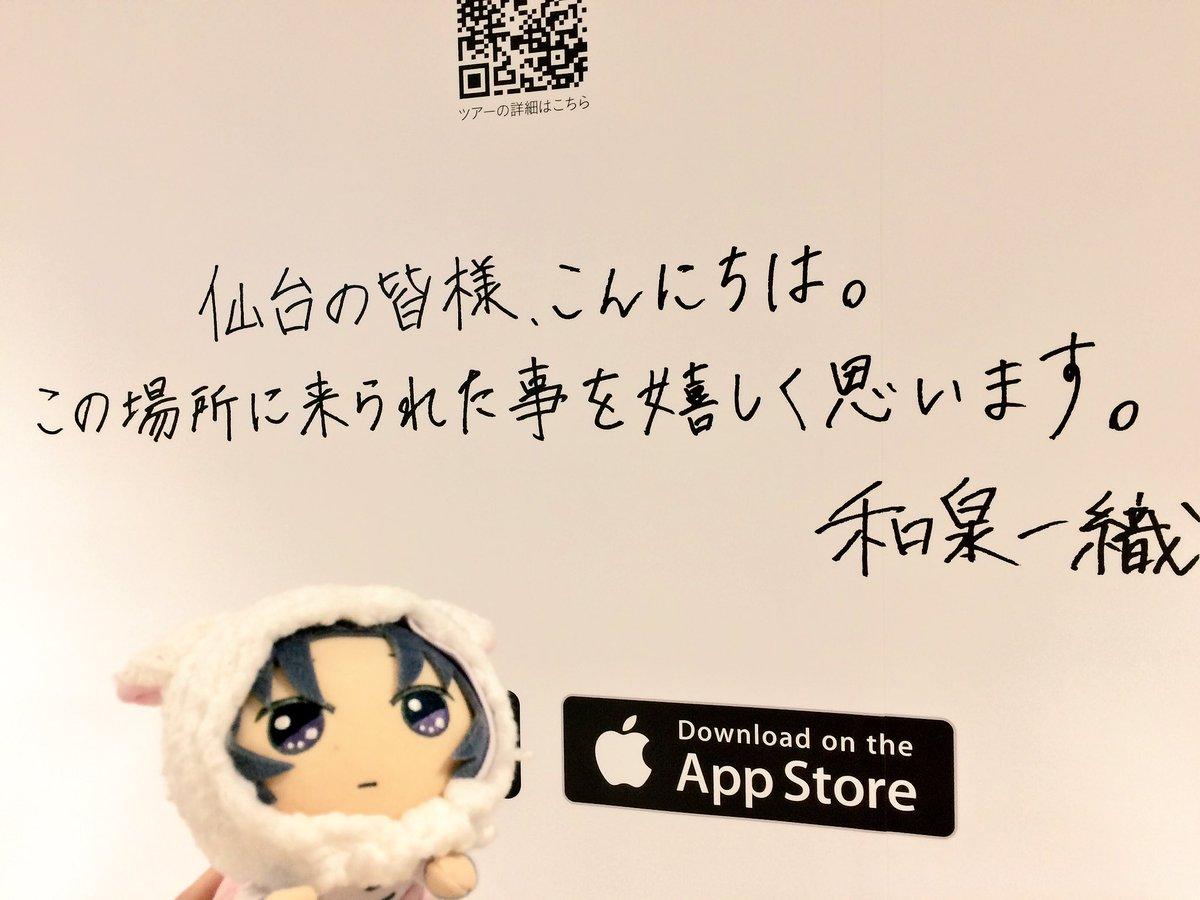一織からのメッセージが(;_;)  #ハロー仙台