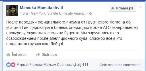 Тбилиси делает все, чтобы Церцвадзе не был передан России, - грузинский парламентарий Сесиашвили - Цензор.НЕТ 7336