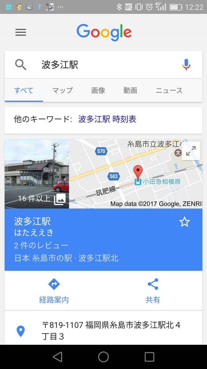 波多江駅が小田急に乗っ取られたらしいので記念のスクショ撮っといた。google検索が矛盾を映し出してるの趣がありますね。 https://t.co/S0ig9JS46V