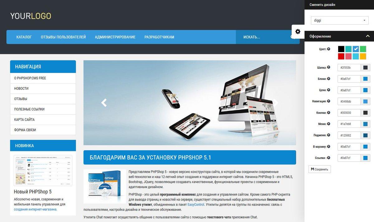 Шаблоны для создания сайта php продвижение страницы сайта на яндексе