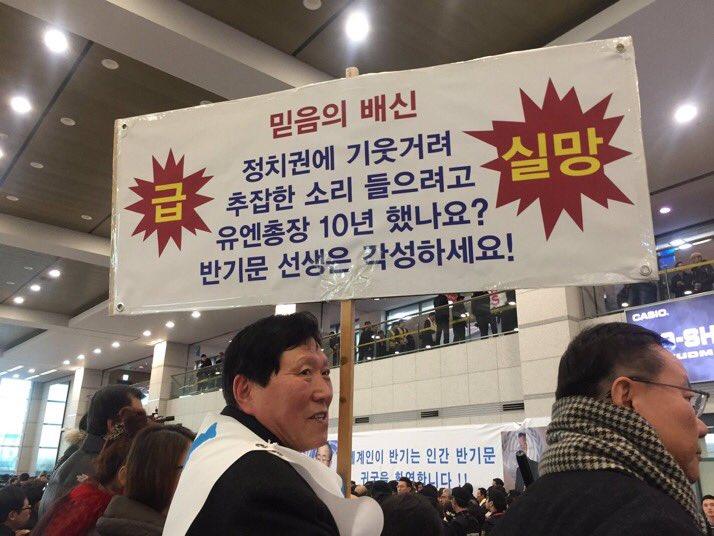 애국시민이 곳곳에 버티고 있어요. 박사모 집회할 때 연단에 올라 박정희는 공산당이었다 연설한 할아버지도 있었는데, 이번에는 반기문 입국장에서 이렇게 당당하게 피켓을 든 아저씨도 있었으니! https://t.co/UCrYMsfFI7