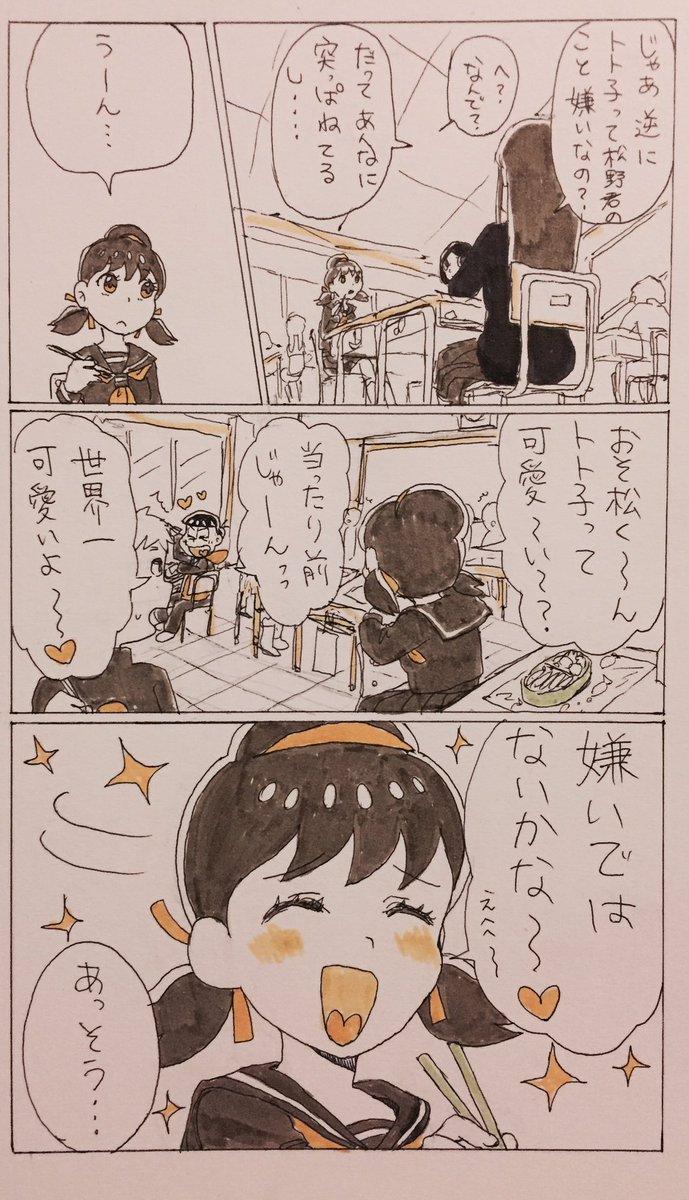 【まんが】「トト子って松野君のこと嫌いなの?」(むつご)