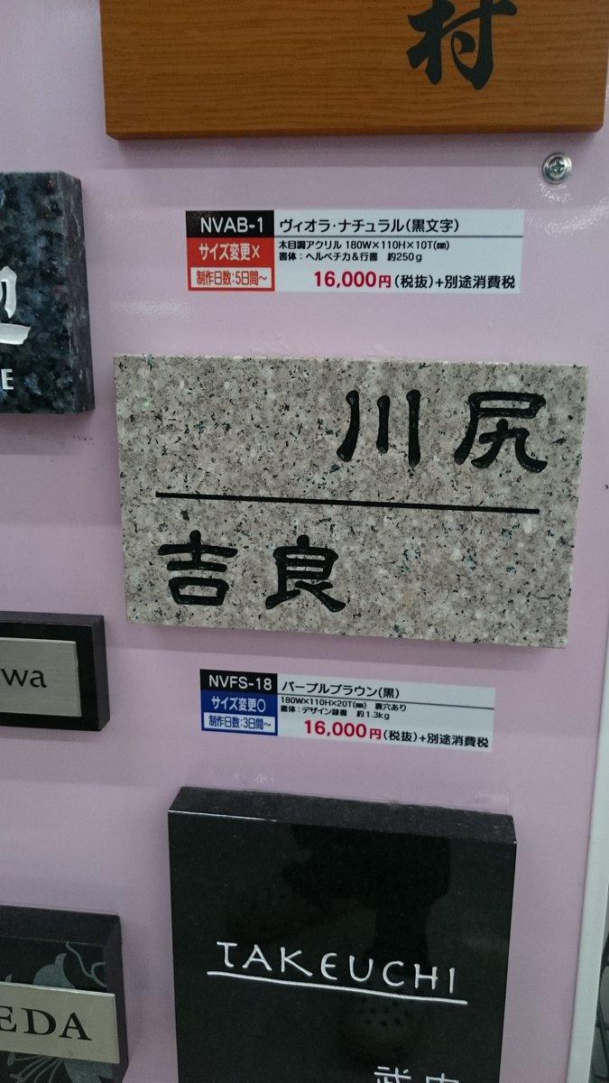 佐賀のホームセンターで発見やべー、店員と友達になりたい pic.twitter.com/miaKQTO6HO
