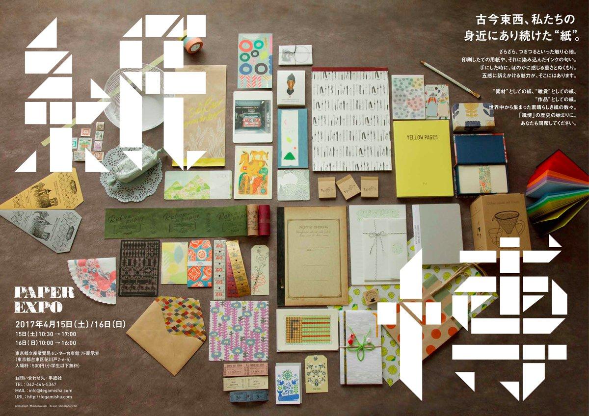 【新イベント「紙博」開催決定! 4/15、16 】 素材としての紙、雑貨としての紙、作品としての紙。世界中から集まった素晴らしき紙の数々。「紙博」の歴史の始まりにあなたも同席してくださいhttps://t.co/BkiTgDNy4Z https://t.co/XKjh37GXYA