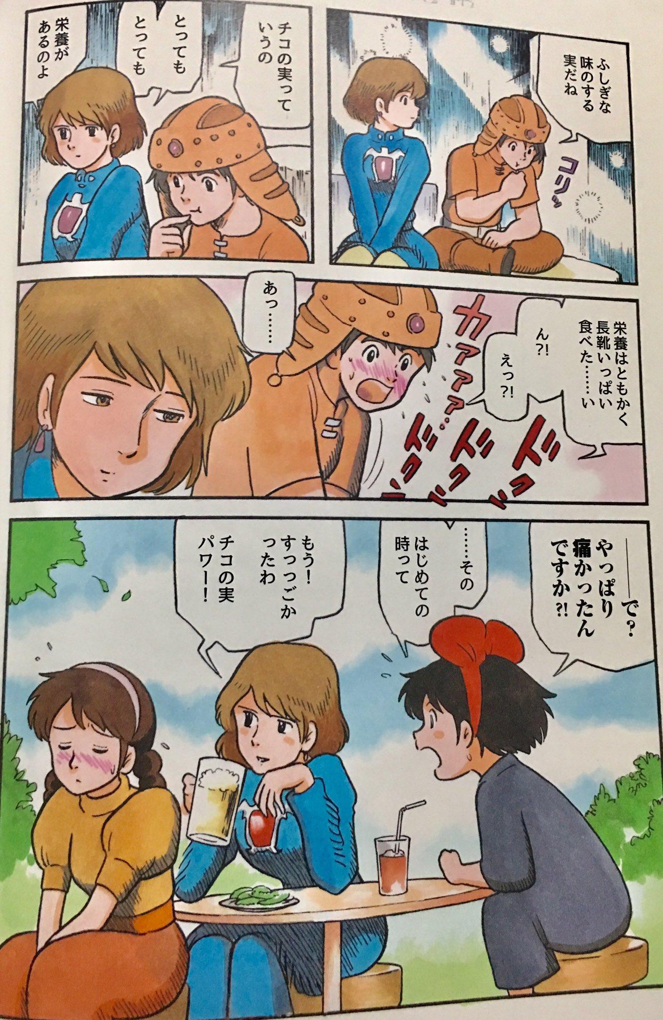 田中圭一先生の描くナウシカ姉さんのせい(おかげ)で俺はもうナウシカをまともに見れなくなったからね。  #commando