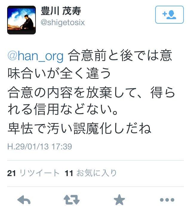 金明秀 @han_org は自説への批判を全てヘイト扱いするから見苦しい。常に被害者ポジをキープし、相手をレイシスト呼ばわり。 反論者を必ず犯罪者の位置に置くコイツこそ真のファシスト。 https://t.co/KSEl3aksKr https://t.co/XaQsT654AA
