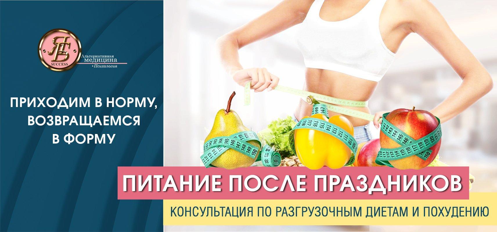 Психологическая Программа По Похудению.