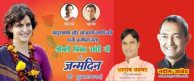 Happy birthday priyanka gandhi ji. Regards.shadab Ahmad phoolpur azamgarh