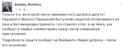 Перекрестный допрос доказывает, что версия Пашинского верна, - адвокат - Цензор.НЕТ 8228