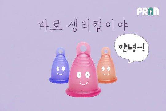직접 써보니 신세계… 👩 생리컵 한국에선 왜 못 사나요.avi