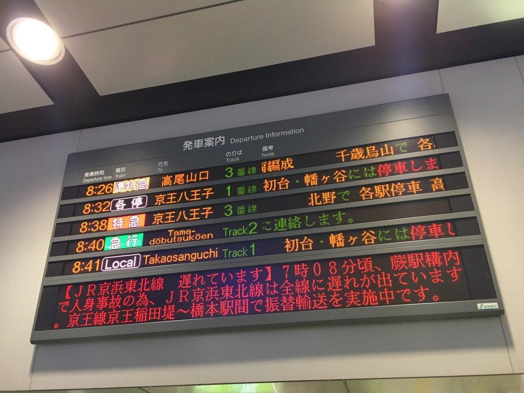 蕨で人身事故が起きて稲田堤橋本間で振替輸送とかいう謎 https://t.co/LmgyJu00um
