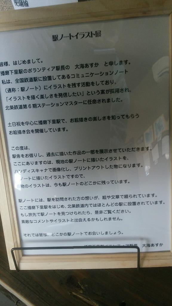 北条鉄道播磨下里駅にて、駅ノートイラスト展開催中。播磨下里駅に見に来るのです。 https://t.co/RukprmP0DX