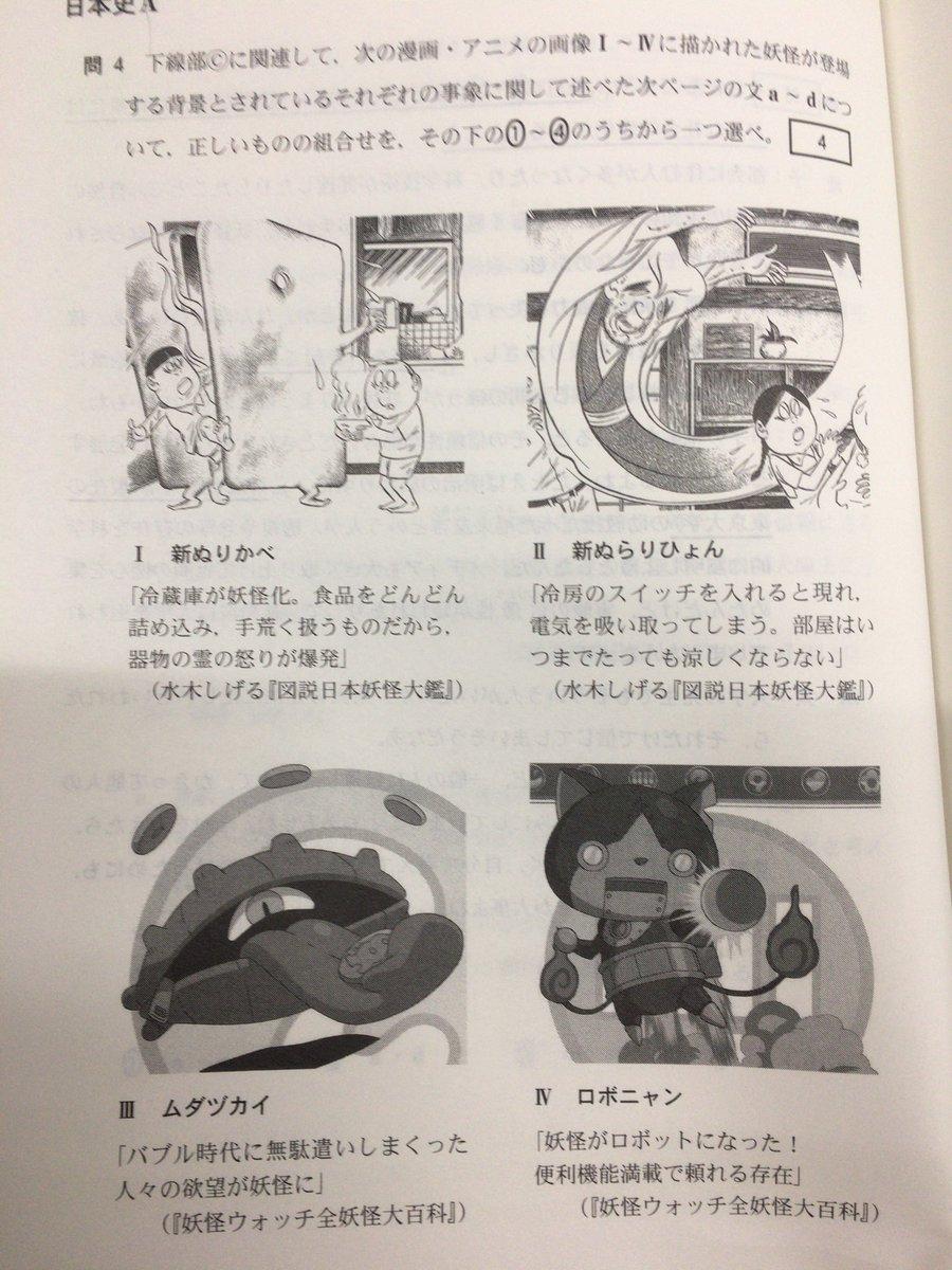 センター試験日本史A