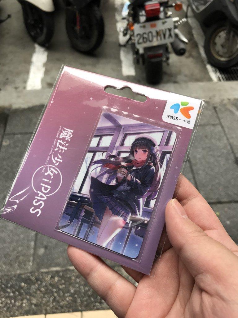 台湾の交通系IC忘れたので現地調達 https://t.co/YLA3SCYfsL
