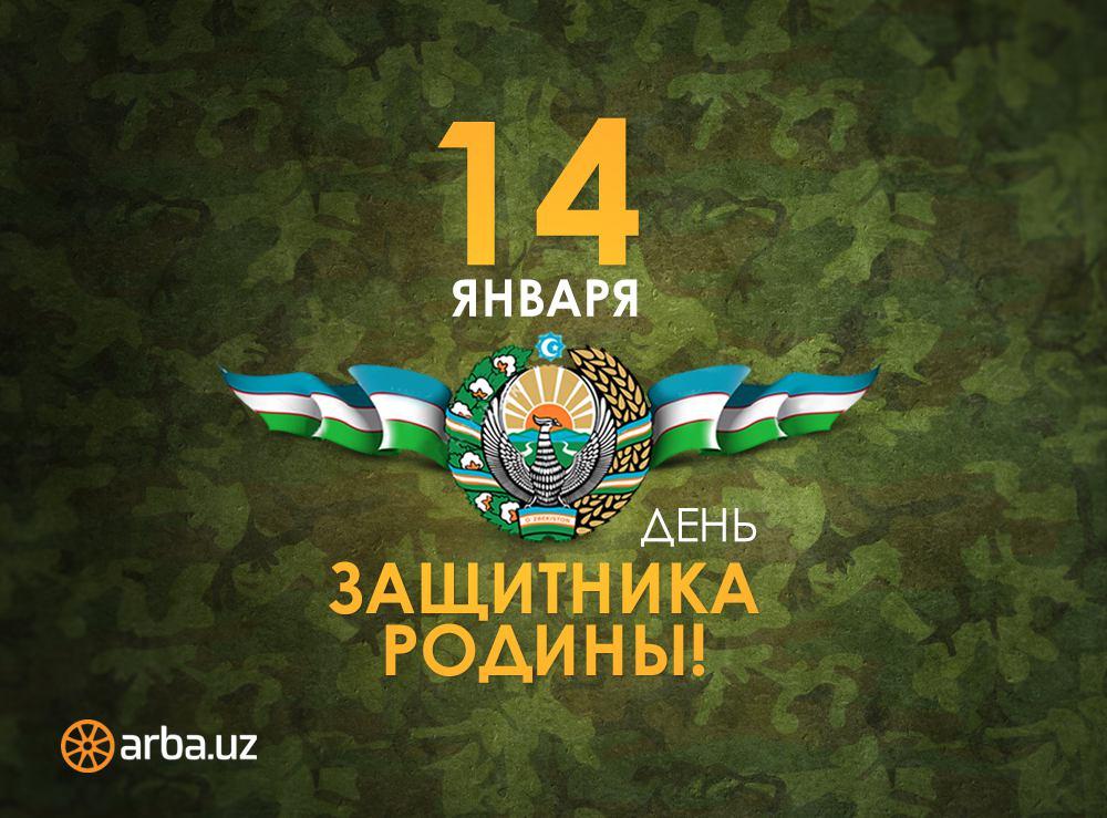 ❶14 января день защитников отечества фото|Сочинение на тему 23 февраля|Iosis Инстаграм фото||}