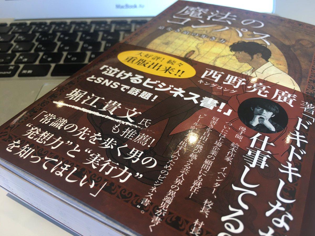先輩の薦めで買ってみました。キングコング西野さんの魔法のコンパス。西野さんの考え方、すごい。刺激受けますね。香川で講演会とかあったら行きたいなぁ(^ ^) #魔法のコンパス https://t.co/o7iSvEgjxh