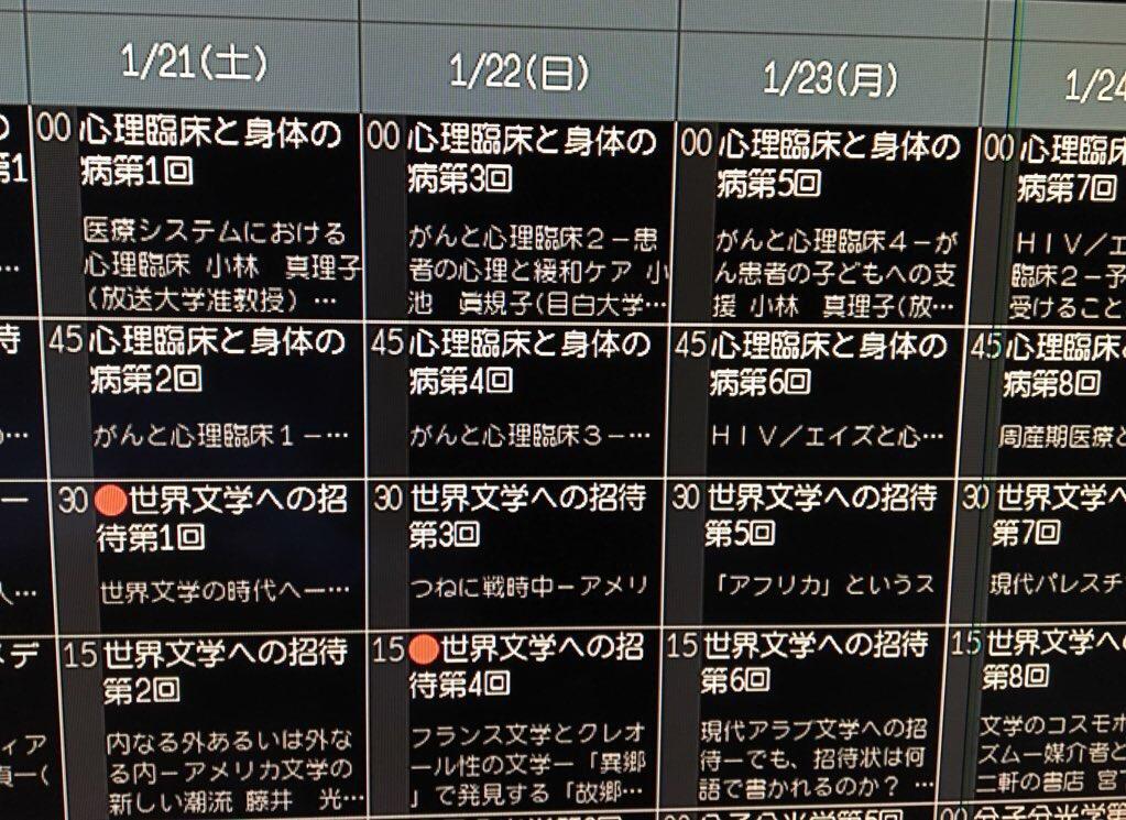 来週21日放送大学(TV)am7:30〜9:00で『世界文学の招待』全15回やるよ〜。毎日2コマずつ。日本の翻訳者達の講義で色々勉強になります。興味のある方はぜひぜひ〜。 https://t.co/0POfSPRn7h