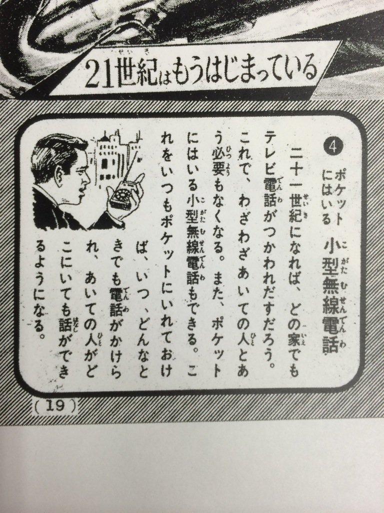 昭和41年(1966)少年マガジン掲載の携帯電話の予想図。このダイヤル式スマホ欲しい! https://t.co/SqBCWRrw3s